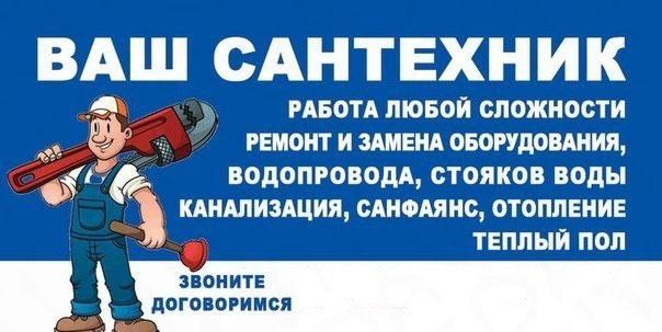 choroshiy_santechnik