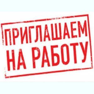 vakansiya_santechnik